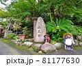 福岡県篠栗町の山王寺 81177630