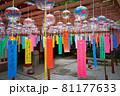 福岡県篠栗町山王寺の風鈴 81177633