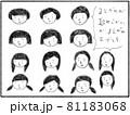 色々な髪型の女の子たち:モノクロ手描き 81183068