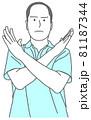 シャツを着た禿げた男性が、否定するイラスト 81187344