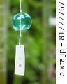 沢山のガラスの風鈴 81222767