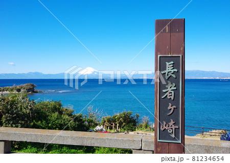 長者ヶ崎から富士山を望む(神奈川県横須賀市) 81234654