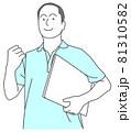 ノートパソコンを持った禿げた男性が、握り拳のポーズをするイラスト 81310582
