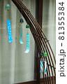 竹の柵に掛けられた風鈴 81355384