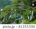 風鈴のトンネル 81355390