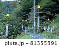 風鈴のトンネル 81355391