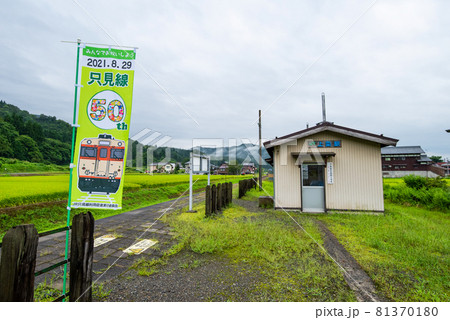 JR只見線・上条駅(新潟県魚沼市) 81370180