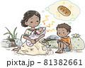 お腹を空かせる親子のイラスト 背景あり SDGs 81382661