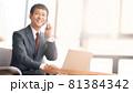 座って通話をするビジネスマン 81384342