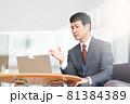 ノートPCでビデオ通話をするビジネスマン 81384389