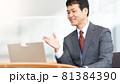 ノートPCでビデオ通話をするビジネスマン 81384390