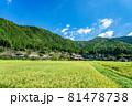京都府・美山かやぶきの里 81478738