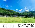 京都府・美山かやぶきの里 81478740