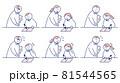 授業を教える先生 生徒 81544565