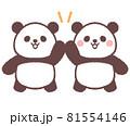 ハイタッチをする双子の子供パンダ 81554146