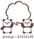 喜ぶ双子の子供パンダと吹き出し 81554148