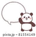 片手をあげて喜ぶ子供パンダと線画吹き出し 81554149