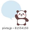 片手をあげて喜ぶ子供パンダと吹き出し 81554150