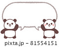 片手をあげて喜ぶ双子の子供パンダと線画吹き出し 81554151