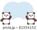 片手をあげて喜ぶ双子の子供パンダと吹き出し 81554152