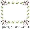 じゃれ合う双子の子供パンダのフレーム 81554154