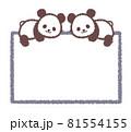 双子の子供パンダのフレーム 81554155