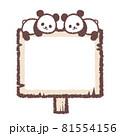 双子の子供パンダの木の看板フレーム 81554156