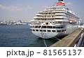 横浜港、大桟橋に停泊中の飛鳥II 81565137