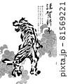 寅年年賀状のテンプレート 寅 トラ 虎 2022年 お正月 81569221