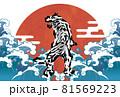 寅年年賀状のテンプレート 寅 トラ 虎 2022年 お正月 81569223