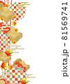 秋の背景素材 水彩のモミジと市松模様柄の和風フレーム 81569741