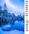 兼六園の雪景色 81594978