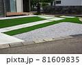人工芝と敷石の庭 人工芝の庭 81609835