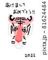 2022寅年の年賀状素材 寅の顔のイラストと手書き文字:ピンク:クレヨン:あけましておめでとう 81624484