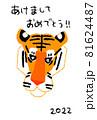 2022寅年の年賀状素材 寅の顔のイラストと手書き文字:オレンジ:クレヨン:あけましておめでとう 81624487