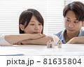 住宅の購入の相談をする日本人の夫婦 81635804