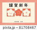 年賀状2022 梅 令和4年 オレンジ レトロ 81708467