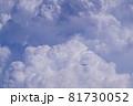 雲の中へ 81730052