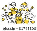農家で働く人たち_黄色01 81745808
