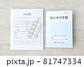 模造品のおくすり手帳と内服薬の袋 81747334