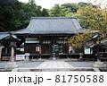 智福山法輪寺の本堂(京都市西京区) 81750588