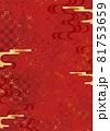 和風背景素材 市松模様 地紋 柄 豪華 81753659