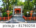 京都市 八坂神社 境内社 疫神社 81760258