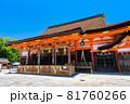 京都市 八坂神社 本殿 81760266