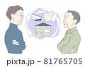 遺産相続で揉める中高年男性ふたり - 兄弟、親族 81765705