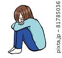 膝を抱えてうずくまる女性のイラスト 81785036