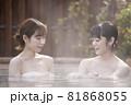 のんびり露天風呂に入る2人の若い女性 81868055
