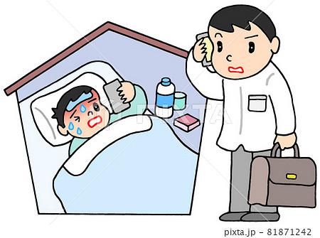 自宅療養者・訪問診療 81871242