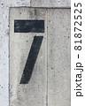 コンクリー壁の数字(7) 81872525