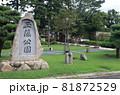 高松市立玉藻公園(高松城跡)西入口付近 81872529